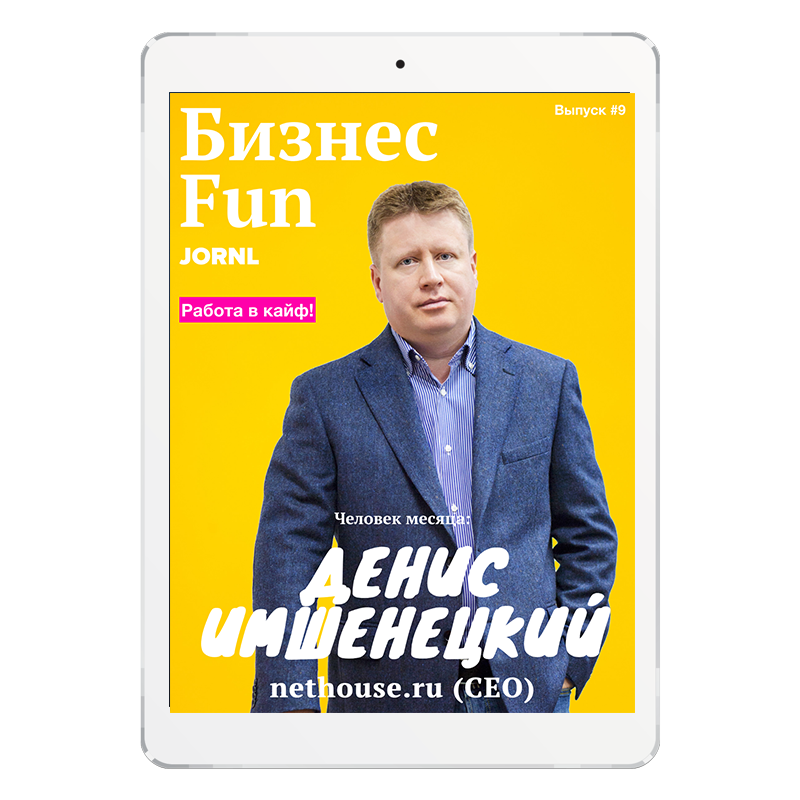Журнал Business Fun