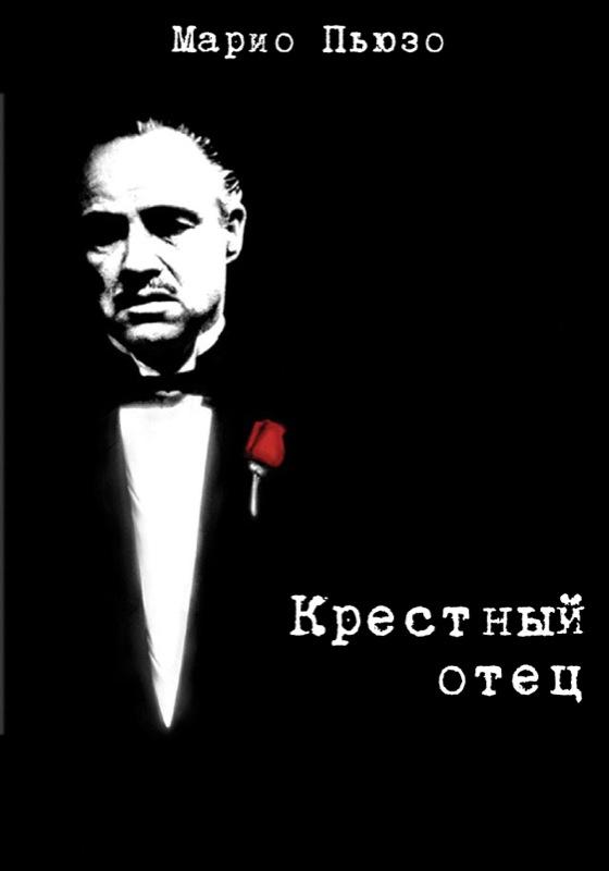 krestnyj_otec