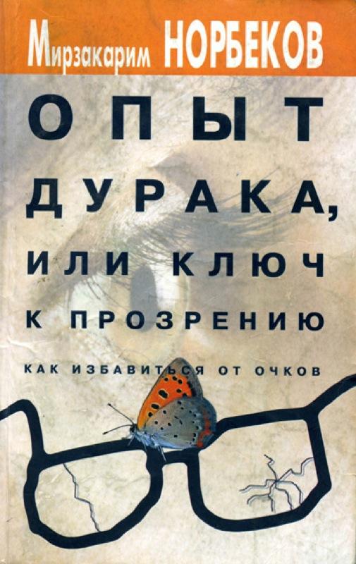 opyt_duraka