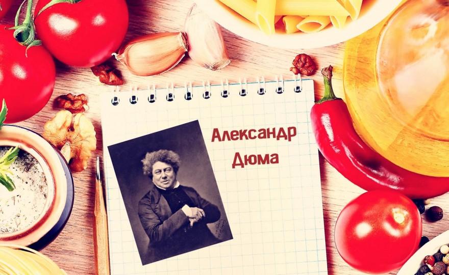 Кухня от Александра Дюма